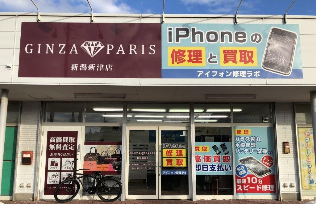 iphone修理ラボ 新津店